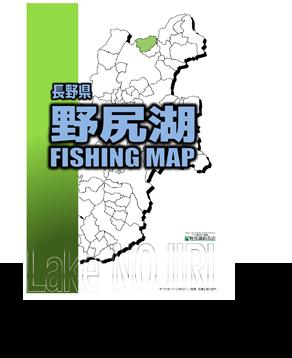 野尻湖ポイントマップ