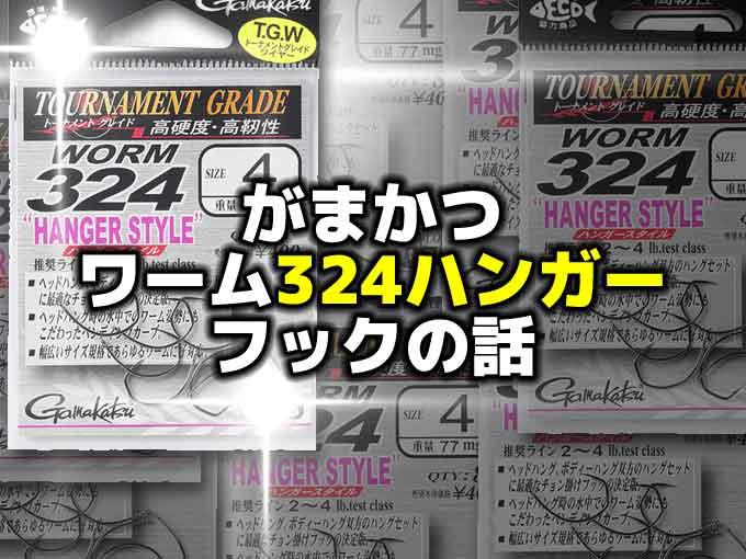 がまかつワーム324ハンガーフックの話【バス釣り用フック】