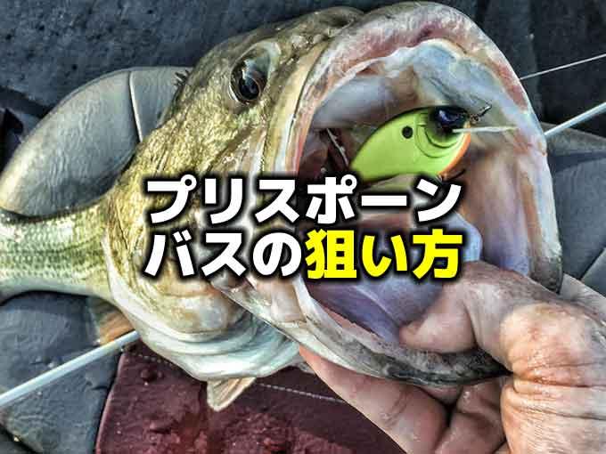 【知っておきたい基礎知識】プリスポーンバスの釣り