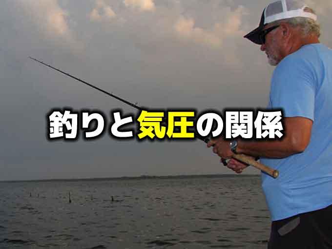 釣りと気圧の関係を理解しよう