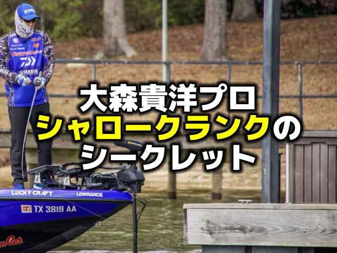 【大森貴洋プロ】シャロークランクのシークレット:メジャーリーグフィッシング