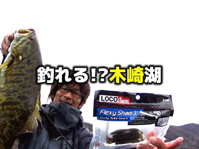 釣れてるの!?2021年春の木崎湖【ジグヘッド・ボトスト】