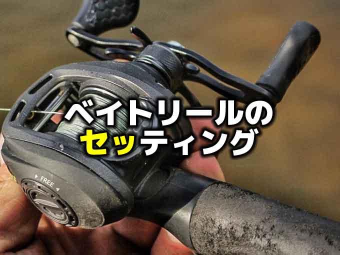 【バス釣り初心者さん必見】ベイトリールのセッティング