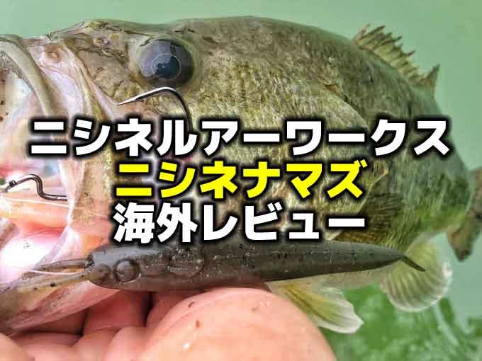 ニシネナマズ:海外レビュー【ニシネルアーワークス】