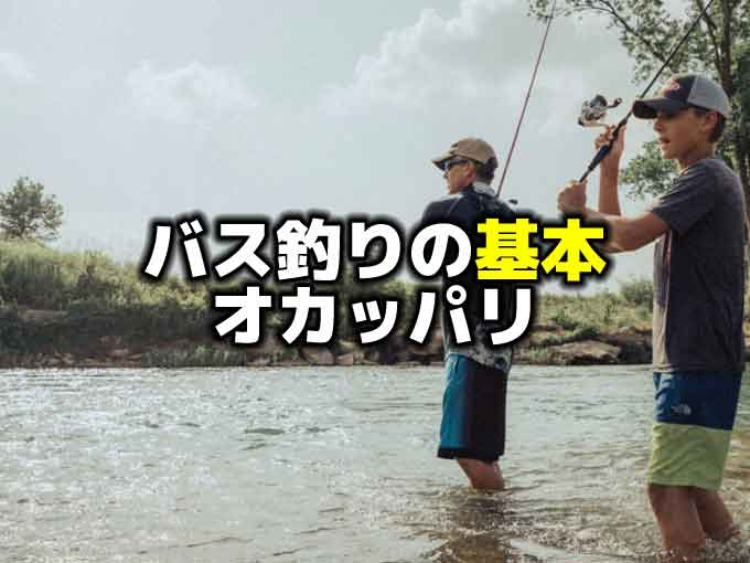 夏だって、バス釣りの基本はオカッパリ【エドウィン・エバーズ】