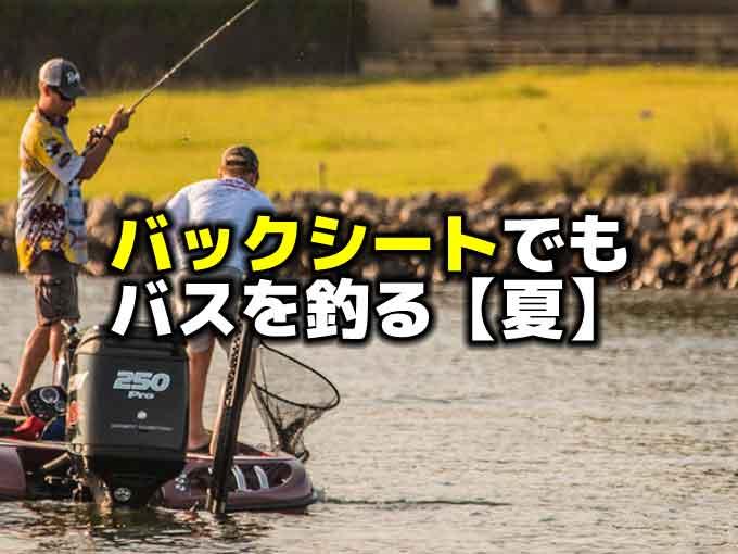 夏のバス釣り:ボートの後ろからもっとバスを釣るには?