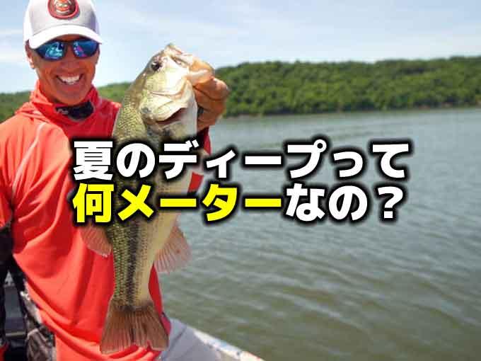 夏のディープのバス釣り:何メートルからがディープなの?