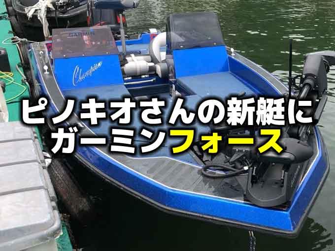 野尻湖レンタルボートピノキオさんのチャンピオンが2021年リニューアルしました!