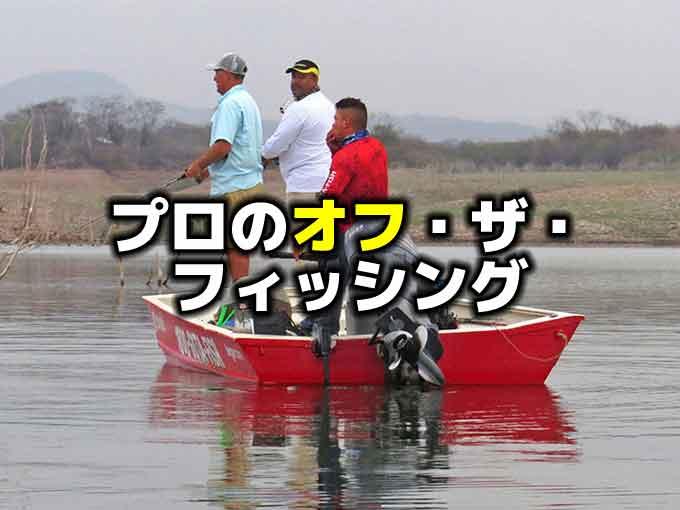 バス釣りが上達する「釣り以外」のやるべきこと(バスプロのオフ・ザ・フィッシング)