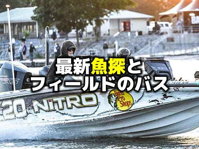 最新魚探(ライブスコープ)でフィールドのバスが釣れなくなる!?