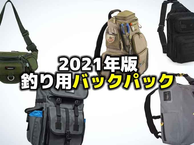 【2021年版】バス釣り用おすすめバックパック